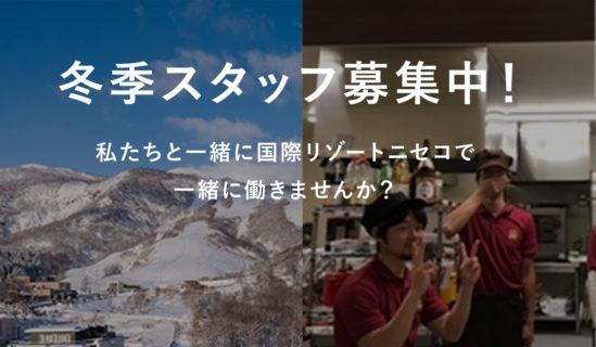 (日本語) 2018年-2019年 冬季スタッフ募集