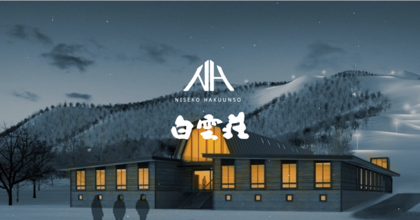 平成28年12月11日(日) 白雲荘 リニューアルオープンです!